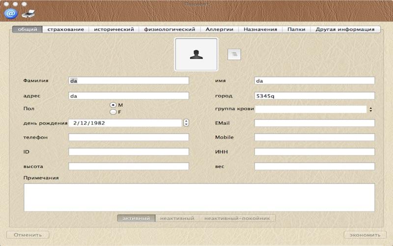 iMedicalOffice скриншот программы 2