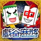 戏谷麻将 icon