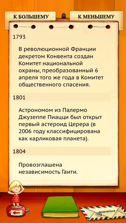The Day I Was Born (russian edition) screenshot-3