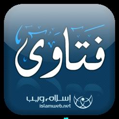 islamweb Fatwa 2 فتاوى إسلام ويب 4+