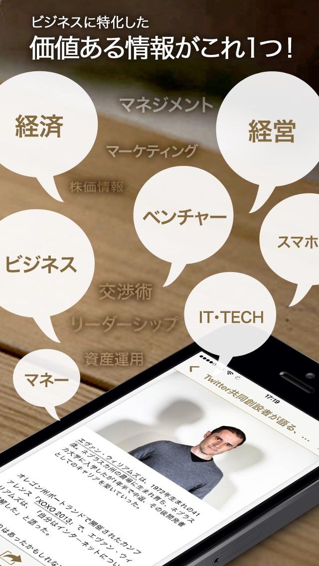 名言×ビジネスNEWS~BiZPICE(ビズパイス)のスクリーンショット3