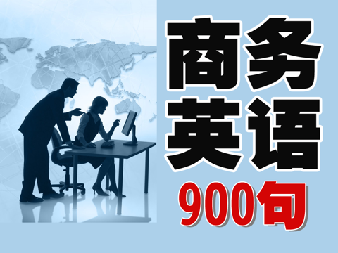 Screenshot #4 pour 商務 必學 英語 900句