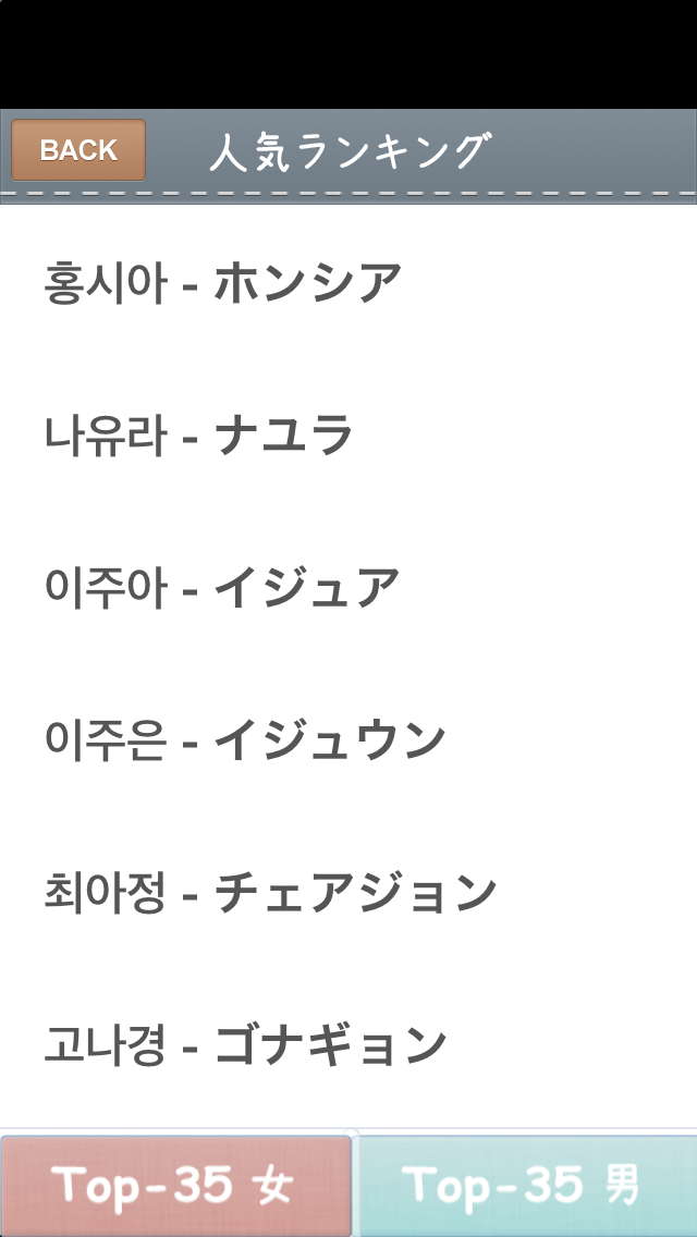 語 名前 変換 韓国
