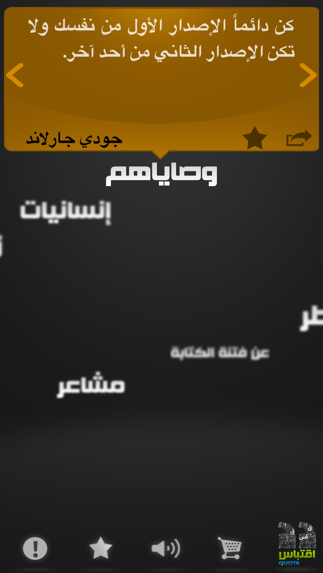 Quote - اقتباس screenshot four