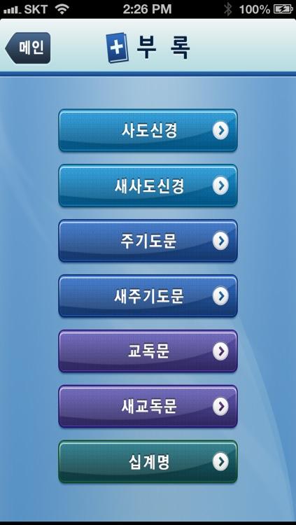 미가엘 성경 ( 개역개정 정독 ) screenshot-4