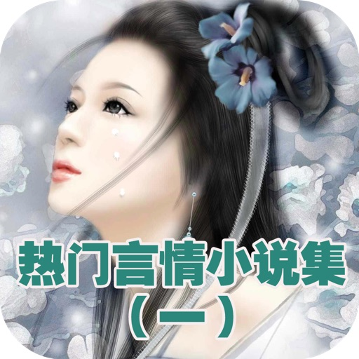 热门言情小说精选集(一)
