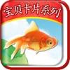 宝贝卡片系列(动物篇)