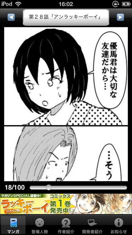 ラッキーボーイ4(無料漫画) screenshot-4