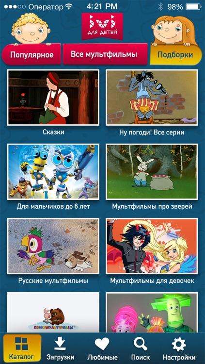 ivi.ru для детей screenshot-4