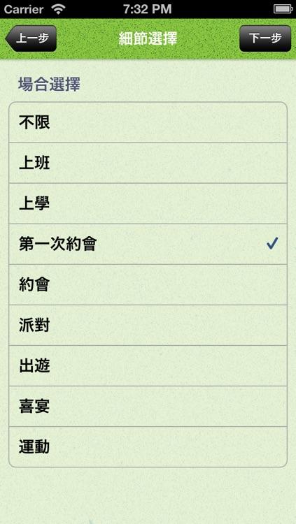 衣扶網 screenshot-2