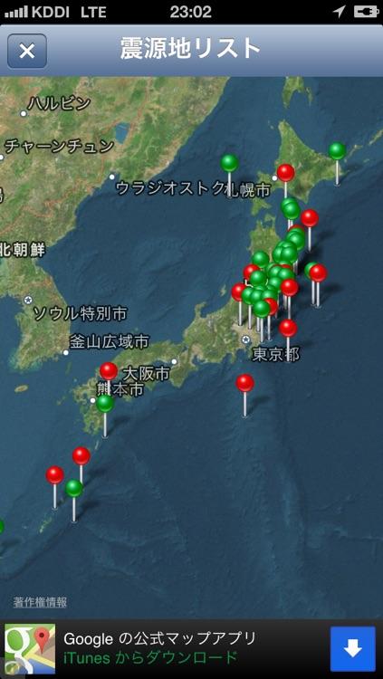 ゆれ速 screenshot-4