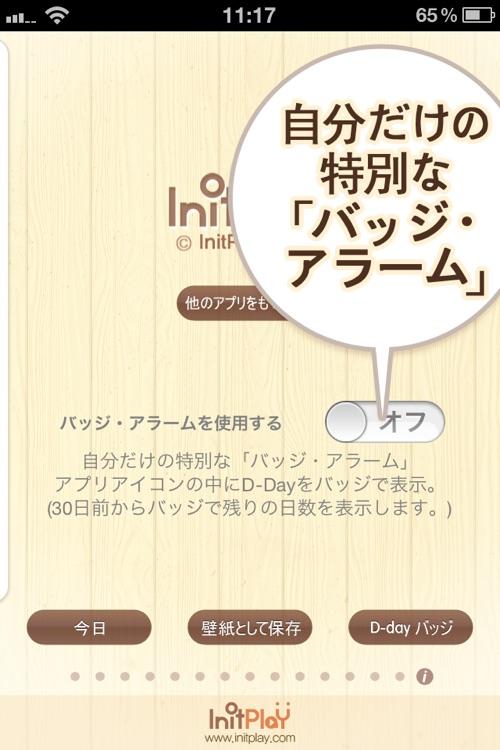 卓上カレンダー2012:シンプルカレンダー screenshot-3
