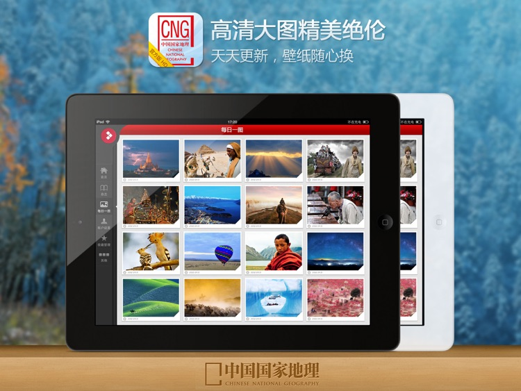中国国家地理 for iPad screenshot-3