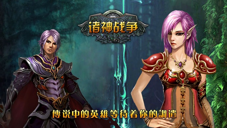 Emross War 繁體中文 screenshot-3