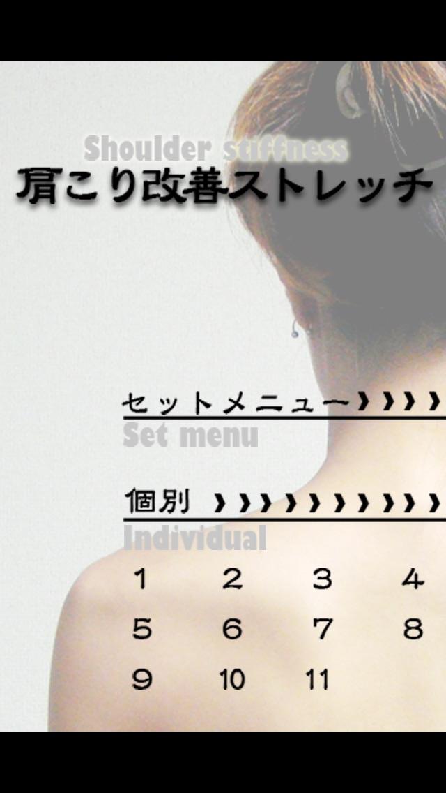 肩こり改善ストレッチのおすすめ画像2