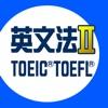 最強の英文法 Ⅱ 200 〜 TOEIC ® / TOEFL ® 英文法〜