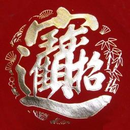 兔年簡訊拜年 Chinese new year greeting
