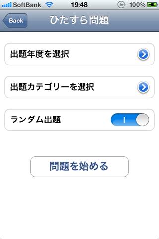 一夜漬けアプリ ~ITパスポート編~ 【評価版】のおすすめ画像3