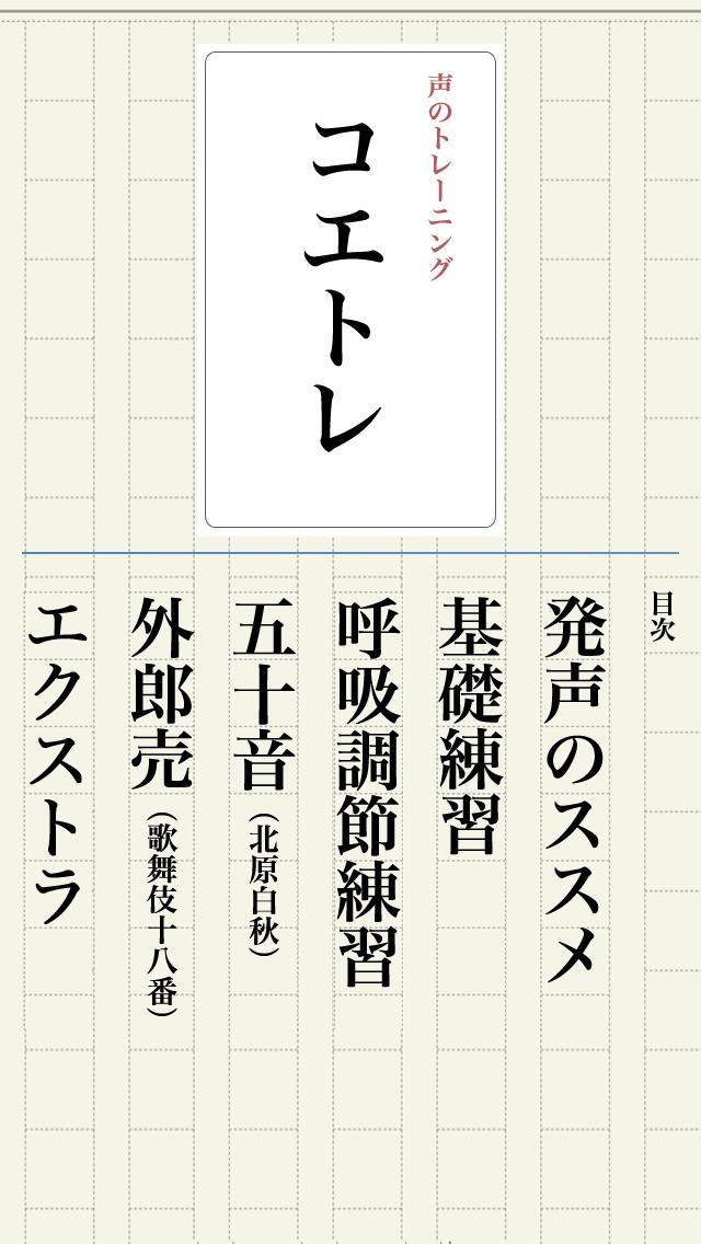 コエトレ - 発声練習帳 -のスクリーンショット1