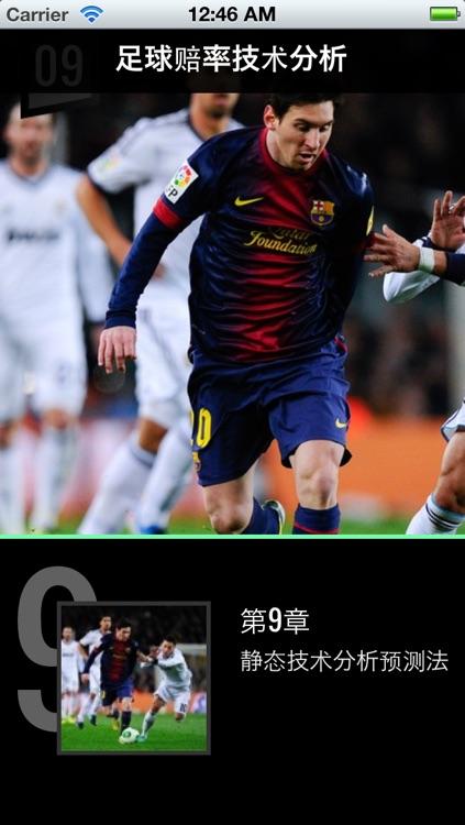 足球赔率技术分析与实例分享 screenshot-3