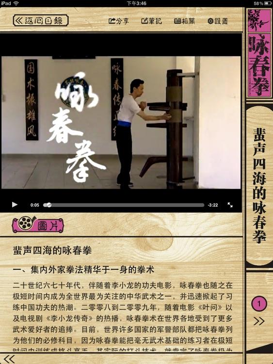 咏春拳 screenshot-0