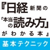 日経新聞の「本当の読み方」がわかる本 基本テクニック編
