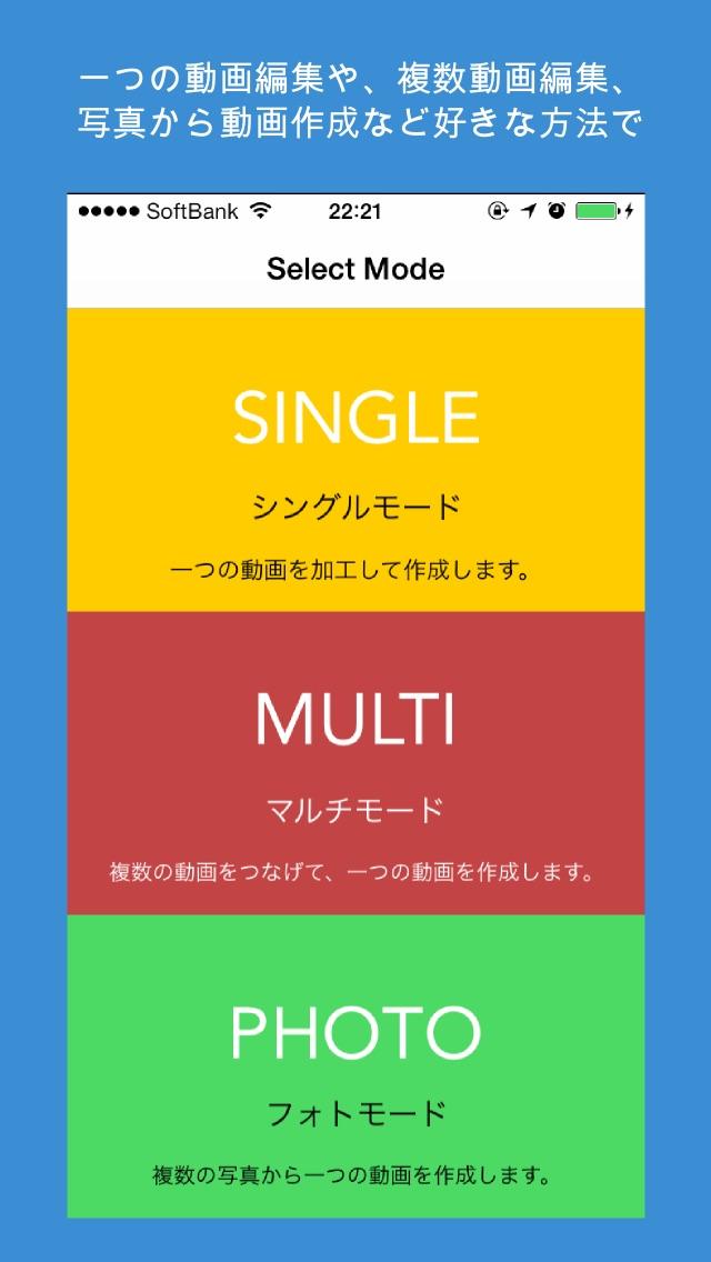 誰でも簡単!おもしろ動画編集ツール - Acumoのスクリーンショット2