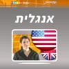 (50001vim) אנגלית... כל אחד יכול לדבר! - שיחון בווידאו