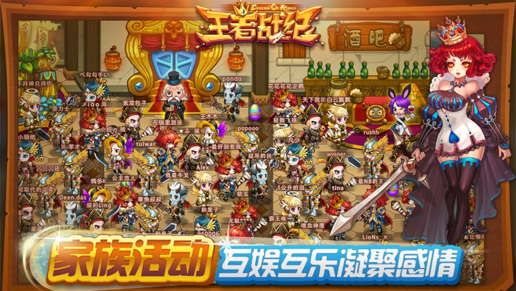 QQ王者战纪 screenshot-3