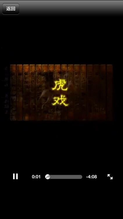 五禽戏赏学-武术名家讲解示范 screenshot-3