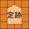 将棋の定跡