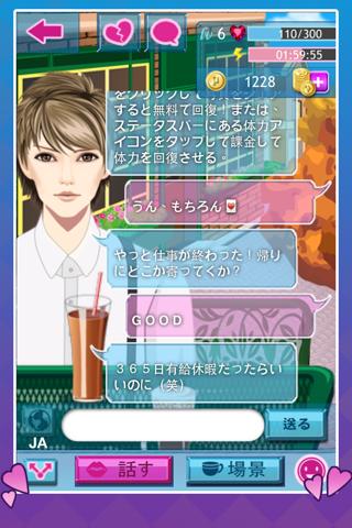 理想の彼氏メーカー ScreenShot3
