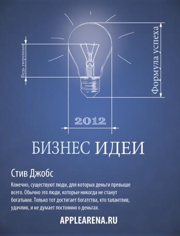 Screenshot #4 pour Бизнес идеи 2012