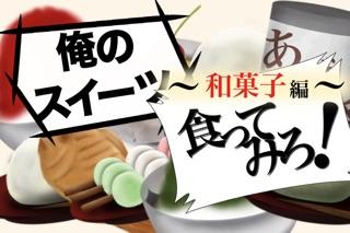 俺のスイーツ食ってみろ!(和)のスクリーンショット1