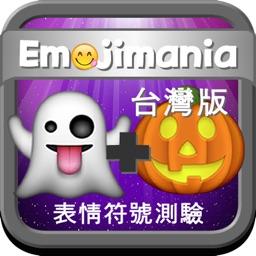 表情符號測驗 - Emojimania