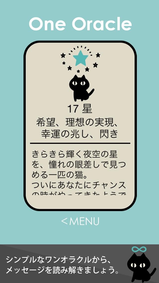 黒猫タロット-かわいい猫が出会いや相性、恋愛、運命を占う、シンプルだけど本格的な無料タロット占い紹介画像2