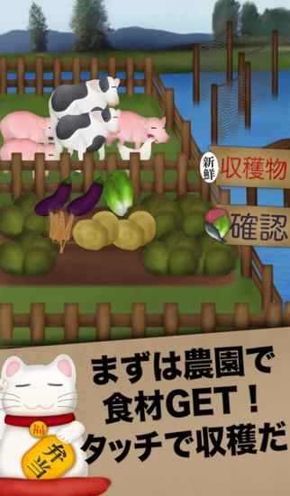 俺の農園と弁当屋のスクリーンショット2