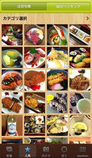 Spoon! グルメ/ランチの美味しいメニュー共有・検索 ScreenShot1