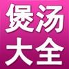 煲汤菜谱大全 - iPhoneアプリ