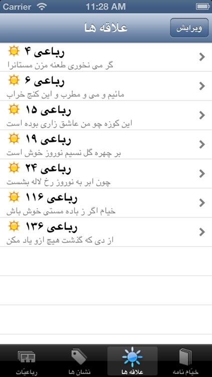 Khayam Nameh screenshot-3