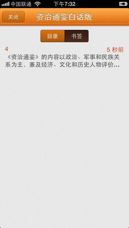资治通鉴珍藏版(原著+胡三省音注版+柏杨白话版) screenshot-4