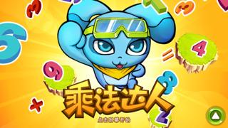 乘法达人-王颖教育法之儿童快速记忆乘法口诀学习游戏 screenshot one