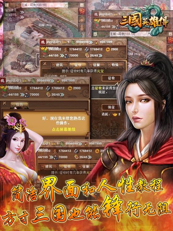 三国英雄传 HD screenshot-3