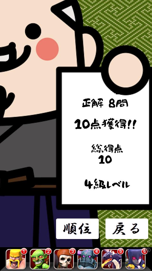 漢字検定くいず-竹のおすすめ画像3