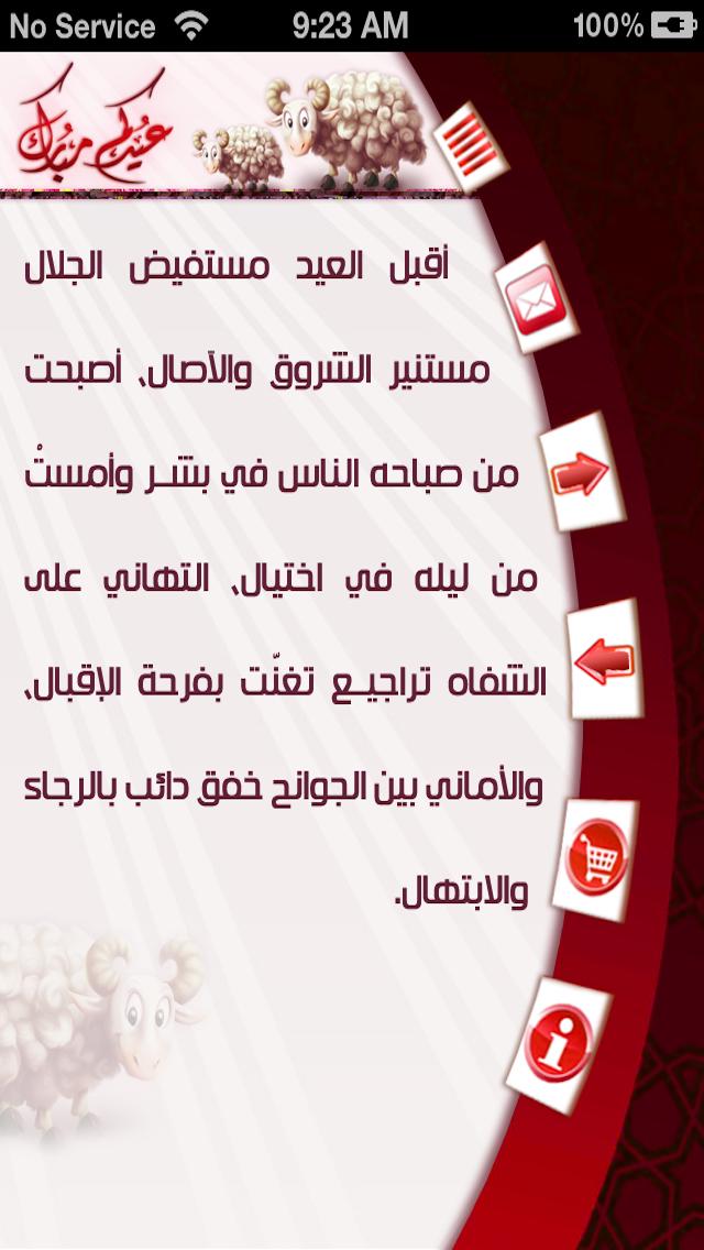 تهاني عيد الأضحى المبارك Screenshot 2