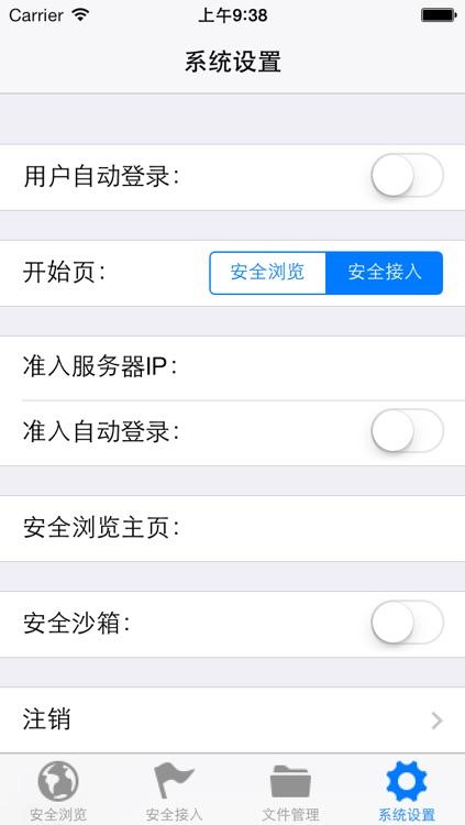 安全浏览器 screenshot-4
