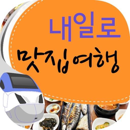 [내일로]맛집여행