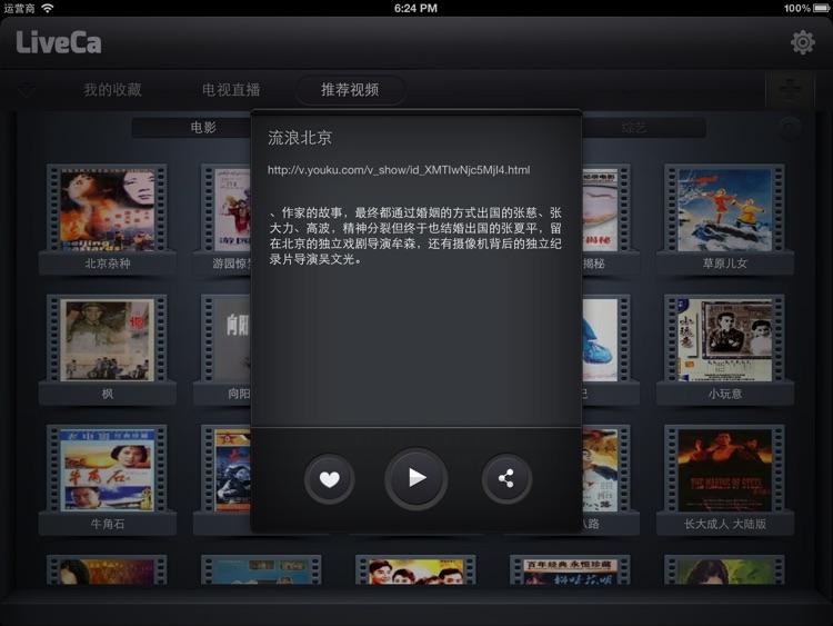 LiveCa视频 HD