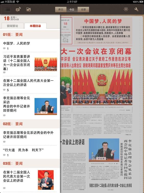 人民日报官方版 screenshot-3