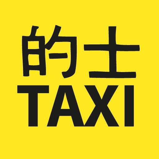 Macau Taxi Translator
